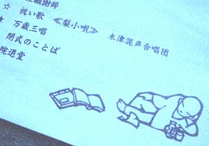061105パンフ.JPG
