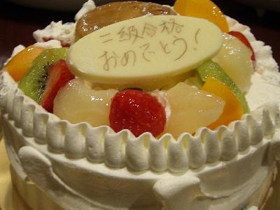 061212ケーキ.JPG