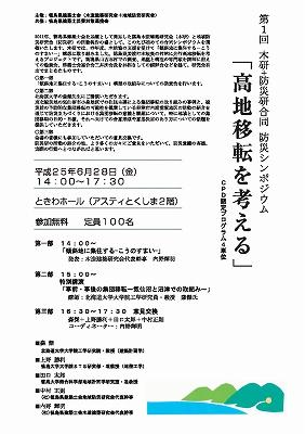 0628シンポ(表)のコピー.jpg