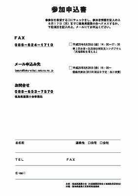 0628シンポ(裏)のコピー.jpg