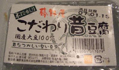 070115会長豆腐.JPG