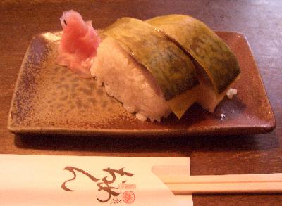 070227鯖寿司.JPG