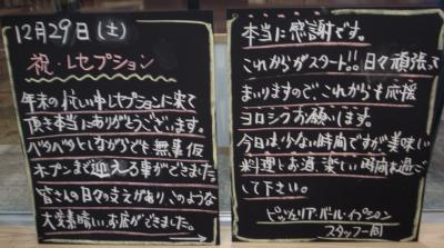 071230黒板.jpg