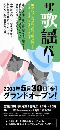 080531歌謡バー.jpg