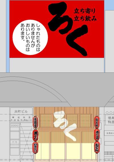 090303「ろく」外観.JPG