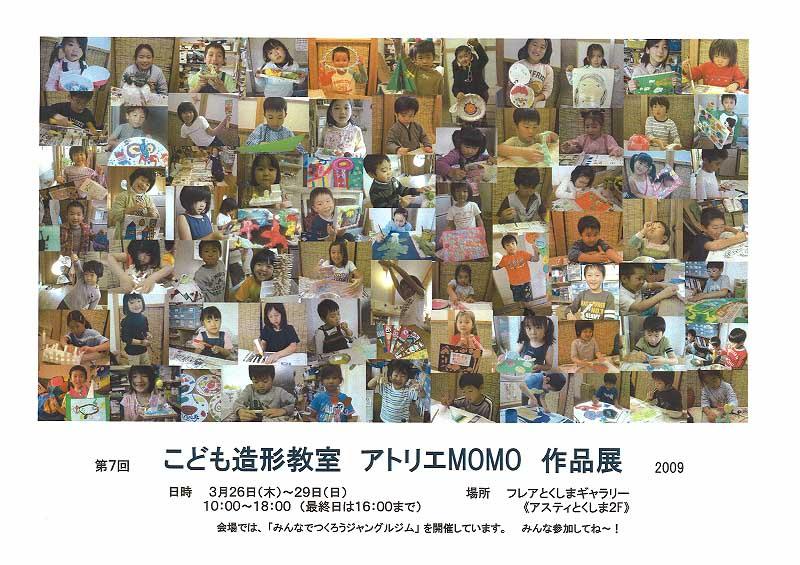 090325zoukei.jpg