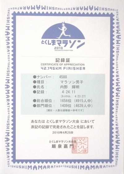 100426.JPG