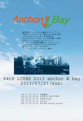 20130721のコピー.jpg