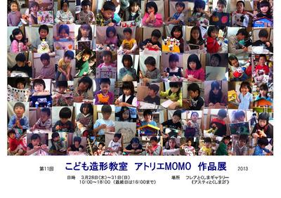 2013作品展チラシ1のコピー.jpg