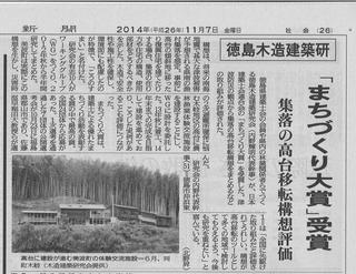 20141107徳新.jpg
