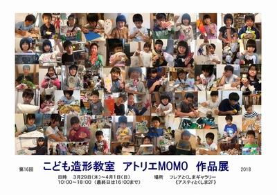 2018作品展ポスターのコピー.jpg