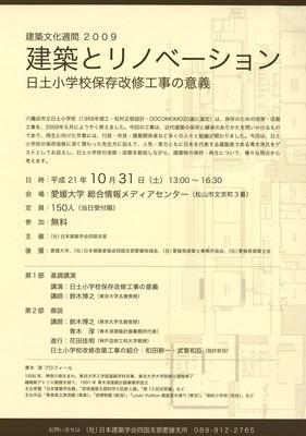 建築とリノベーション日土小学校保存改修工事の意義.jpg
