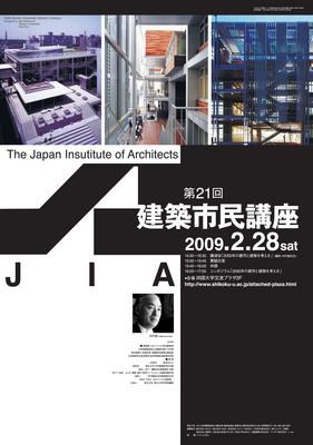 第21回JIA建築市民講座パンフレット.jpg