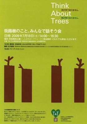 木が木でありません.jpg