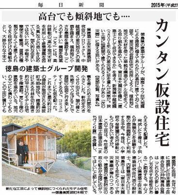 こうのすまい(夕刊) (3).jpg