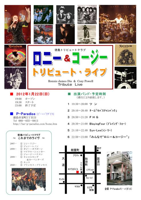トリビュート2012ロニー&コージー_ポスター3.jpg