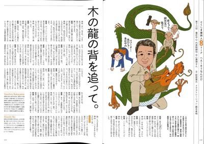 中山さんのコピー.jpg