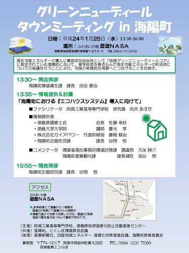 海陽町チラシのコピー.jpg